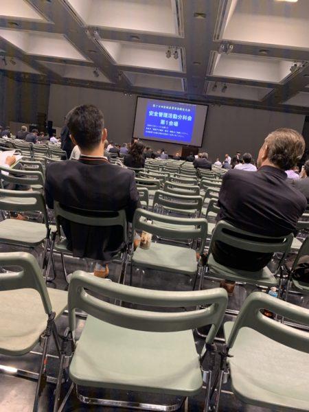 全国産業安全衛生大会
